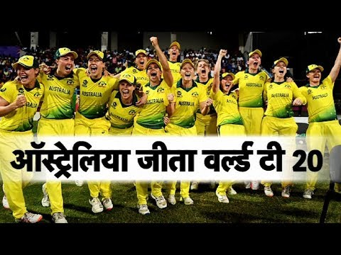 Women's World T20: Australia win 4th title with 8-wicket win over England