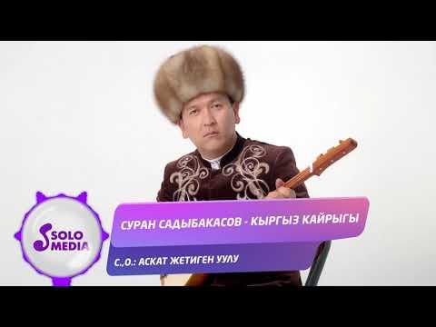 Суран Садыбакасов - Кыргыз Кайрыгы
