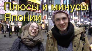 Плюсы и Минусы Японии. Мнение Студентов из Сибири