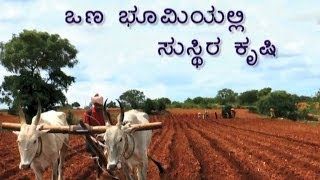 Dry Land Farming (Kannada)