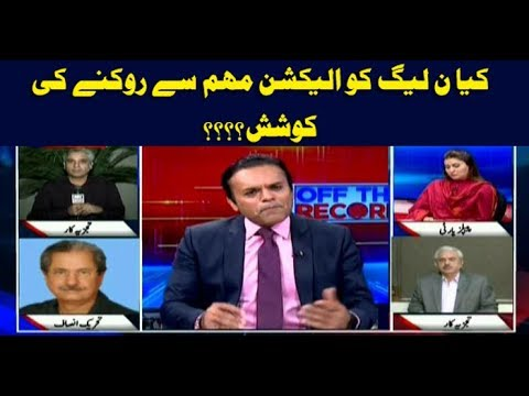 Off The Record - 7th May 2018 - Ary News