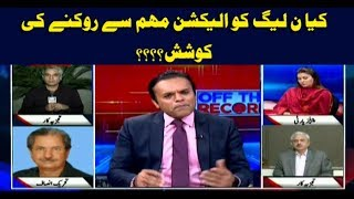 Off The Record  7th May 2018 No one stops captain Safdar from provocative statements