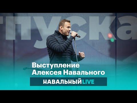 Выступление Алексея Навального на митинге за свободу политическим заключенным