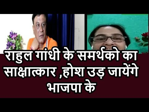 First Time In Social Media Exclusive Interview Of rahul gandhi Supporter ,Amazing Answer