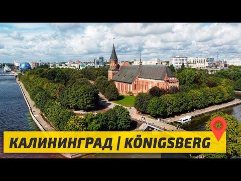 КАЛИНИНГРАД | KÖNIGSBERG