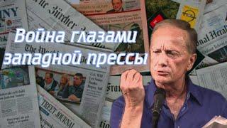 Михаил Задорнов - Война глазами западной прессы