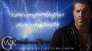 Wael Kfoury Shu emet el Nazra By: Suzanღ