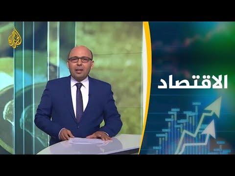 النشرة الاقتصادية الثانية 2019/1/18  - 18:54-2019 / 1 / 18