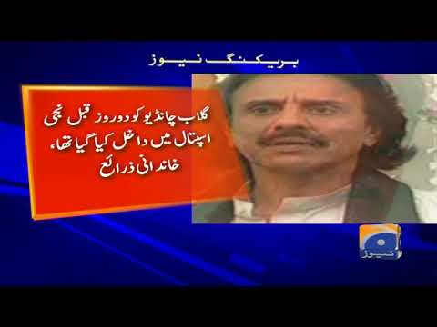 Breaking News - Legendary Sindhi actor Gulab Chandio passes away