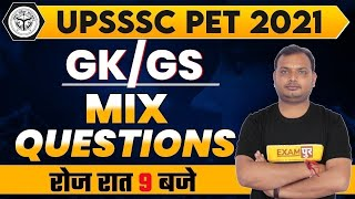 UPSSSC PET 2021 Classes | GK/GS Preparation | GK/GS By Mix Questions | Vikrant sir | 07