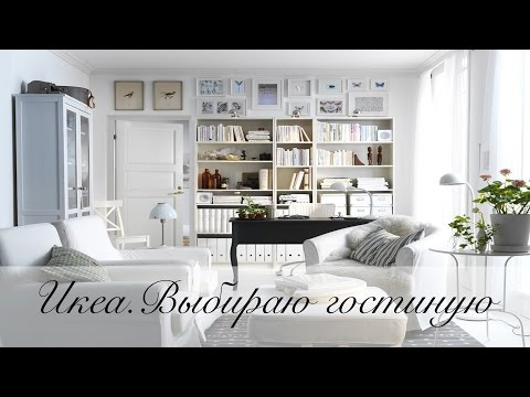 Офисная мебель Офисное решение ИКЕА