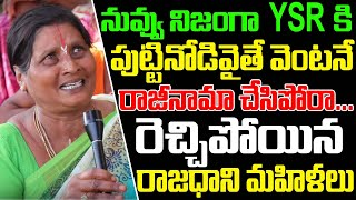 Amaravathi Farmers Demands CM Jagan To Be Resign | Public Fires On Jagan Over 3 Capitals Development