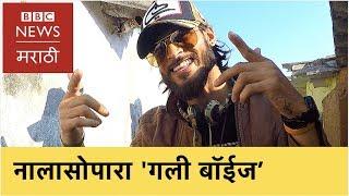 Gully Boy in Nalasopara : Bombay Hip-Hop | गली बॉय : नालासोपाऱ्यात हिप-हॉप क्रांती (BBC Marathi)