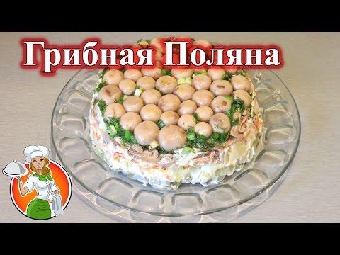 Салат Грибная Поляна рецепт