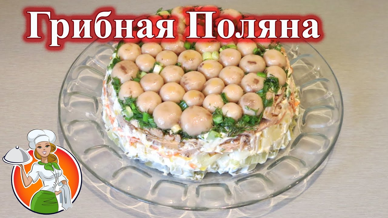 Салат Грибная Поляна рецепт - YouTube