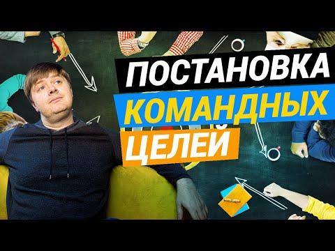 Управление персоналом: Для чего нужно ставить командные цели? / Dima Bondar