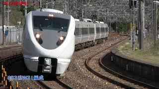 JR西日本681系、683系、289系、北越急行681系編成TAKE3