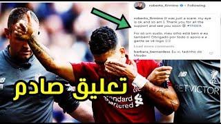 شاهد اول تعليق صادم من فيرمينو بعد إصابته اليوم في مباراه ليفربول و توتنهام 2 -1