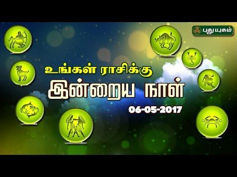 Rasi Palan 06-05-17 PuthuYugamTV Show Online