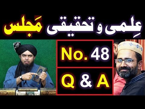 48-ILMI-o-Tahqeeqi MAJLIS (Open Q & A Session) with Engineer Muhammad Ali Mirza Bhai (03-Feb-2019)