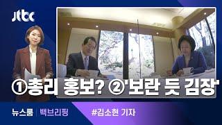 [백브리핑] ①국정 홍보? 총리 홍보? ②'보란 듯 김장' / JTBC 뉴스룸