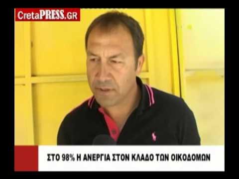 Κρήτη: Μαύρη εργασία απο την μιά  98 % η Ανεργία στην Οικοδομή απο την άλλη