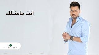 Walid Al Jilani … Ent Ma Methlek   وليد الجيلاني … انت مامثــلك