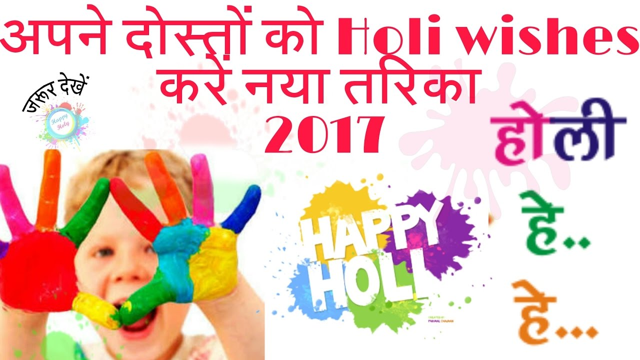 Holi Wishes Happy Holi 2017 Send Your Friends Holi Greeting Card
