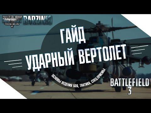 УДАРНЫЙ ВЕРТОЛЕТ Battlefield 3 (Гайд, тактика, обучение, тв ракета)