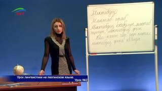 Уроки лингвистики. Лезгинский язык. Урок 2