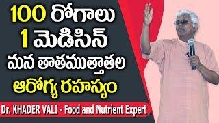 Top Nutrients in Millets - Health Benefits of Millets || Dr. Khader Vali || SumanTV Organic Foods