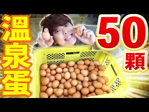 大胃王挑戰吃50個溫泉蛋!體驗十個溫泉的輕旅行!