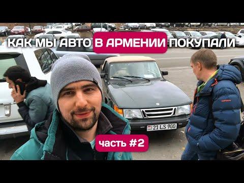 Как купить авто из Армении. Часть 2