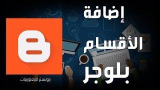 كيفية انشاء اقسام مدونة بلوجر Blogger شرح مفصل للمبتدئين