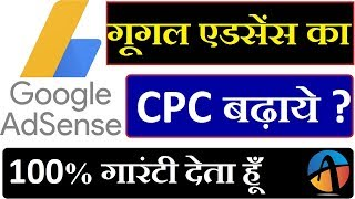 Adsense cpc increase tips 2019 $0 05 to $50 kaise badhaye google