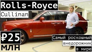 Самый роскошный SUV в мире. Минималка - 25 млн рублей! Rolls-Royce Cullinan - полный обзор.