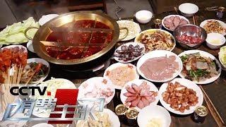 《消费主张》 20200204 家乡的年味:重庆綦江  CCTV财经