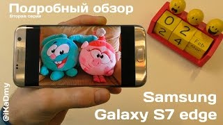 Обзор Samsung Galaxy S7 edge: Вторая серия