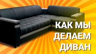 Как мы делаем диваны. Фабрика мягкой мебели