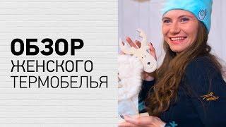 Термобелье Norveg футболка и легинсы. Где купить термо белье и женские зимние теплые носки в Москве?