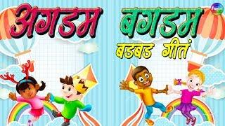 Agadam Bagadam | Top 15 Badbad geete marathi video | Marathi rhymes for kids