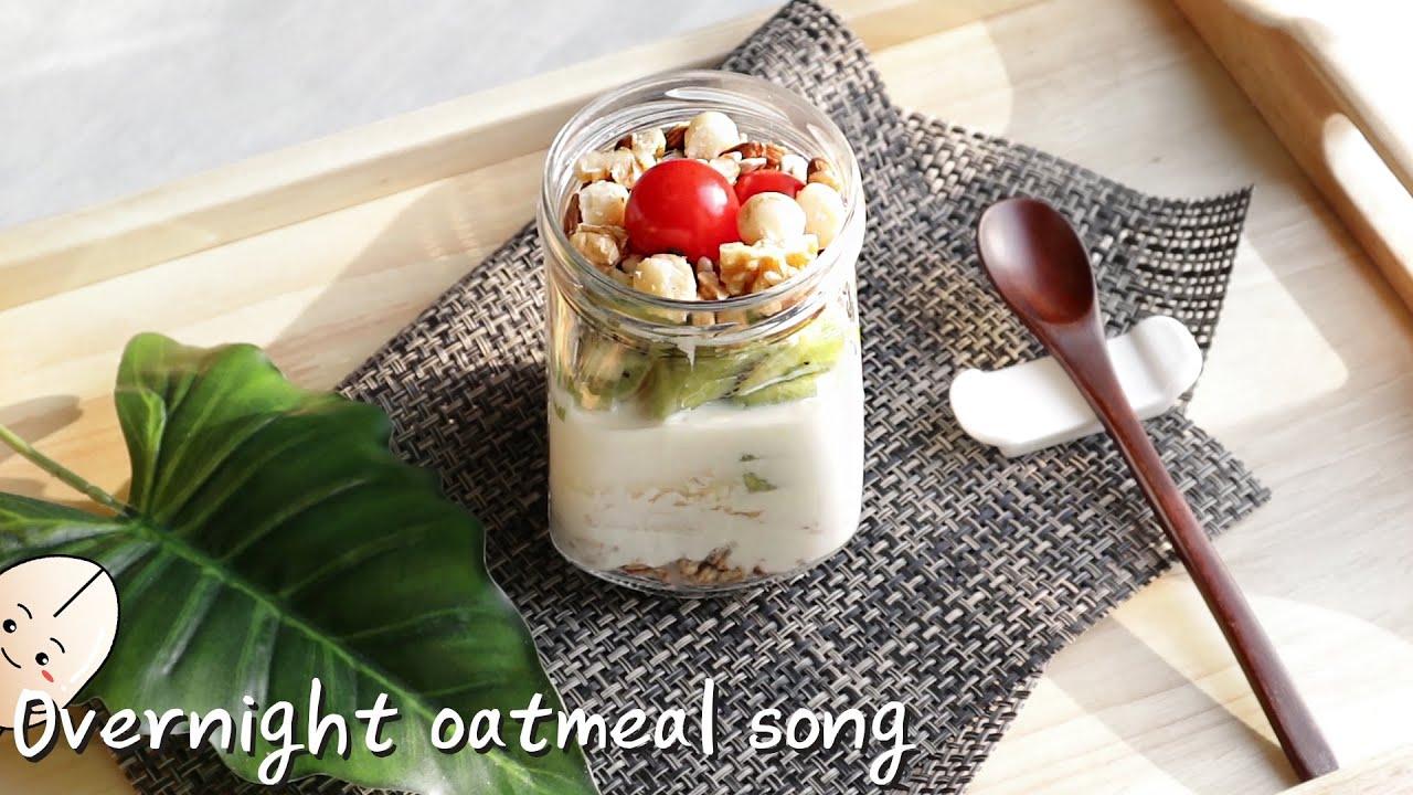 오버나이트 오트밀 요거트 : 간단 요리 만들기 ! 오트밀 레시피 음식 노래#3