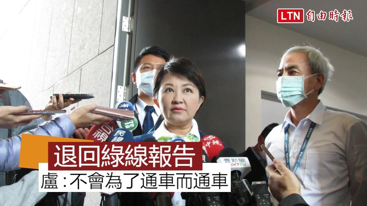中市府退回北捷局綠線檢測報告 盧秀燕強調:不會為了通車而通車