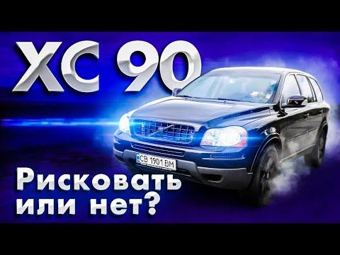 VOLVO XC90: мифы и реальность.