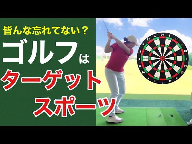 【ゴルフはターゲットから目を離したまま狙う特殊競技】目標へ打ち出すたったひとつの練習方法【ちゃごる理論】