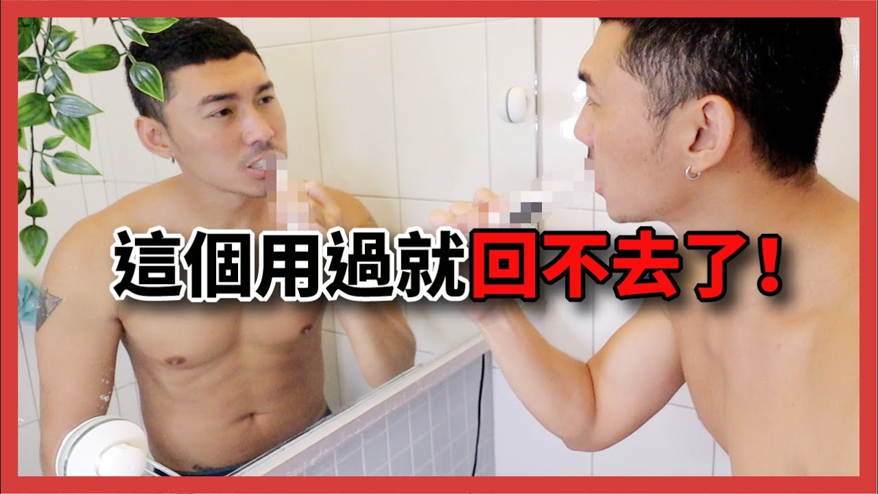 浴室的秘密神器,這個真的用過就回不去了!- Oclean音波電動牙刷