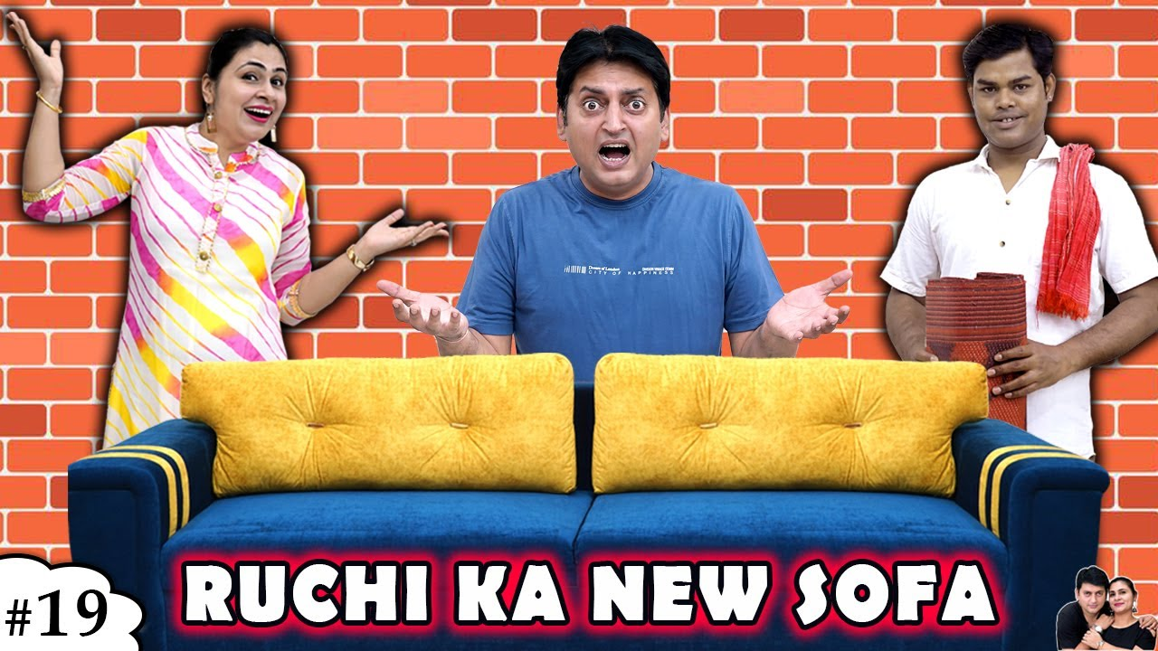 RUCHI KA NEW SOFA रूचि का नया सोफा | Family Comedy Movie | Ruchi and Piyush