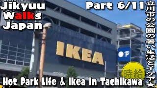Jikyuu Walks Japan - Hot Park Life & Ikea in Tachikawa Part 6/11 時給は日本を散歩 立川市の公園の暑い生活とイケア パート6/11
