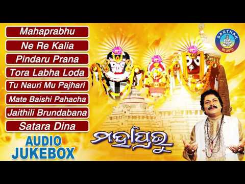 MAHAAPRABHU Odia Jagannath Bhajans Full Audio Songs Juke Box || Arabinda Muduli || Sarthak Music
