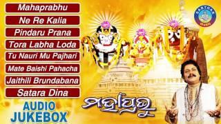 MAHAAPRABHU Odia Jagannath Bhajans Full Audio S...